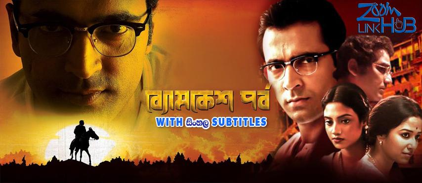 Byomkesh Pawrbo (2016) With Sinhala Subtitles