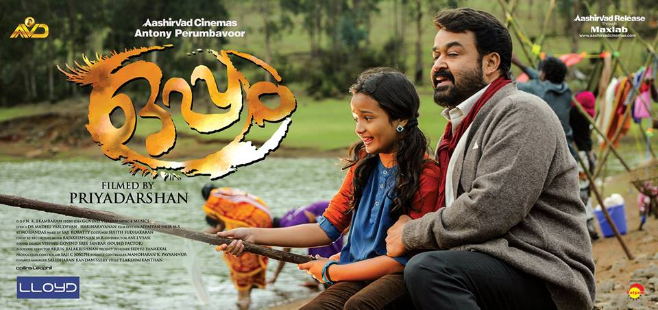 Oppam (2016) With Sinhala Subtitles