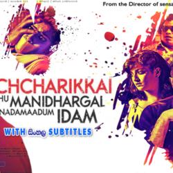 Echarikkai Idhu Manithargal Nadamadum Idam (2018) With Sinhala Subtitles