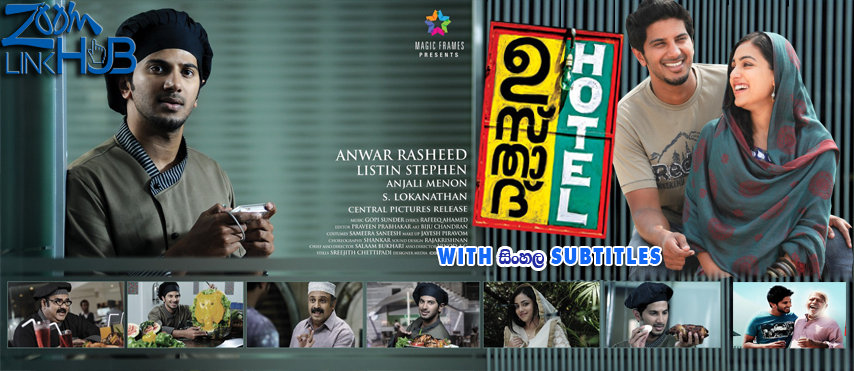 Ustad Hotel (2012) With Sinhala Subtitles