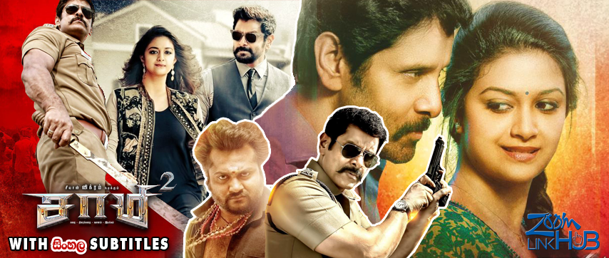 Saamy² (2018) With Sinhala Subtitles