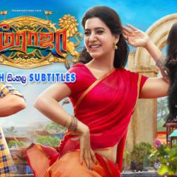 Seema Raja (2018) With Sinhala Subtitles
