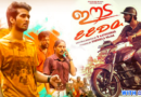 Eeda (2018) With Sinhala Subtitles