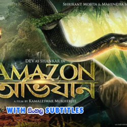 The Amazon Expedition (2017) With Sinhala Subtitles