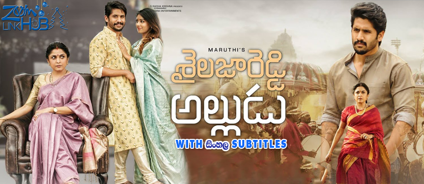 Shailaja Reddy Alludu (2018) With Sinhala Subtitles