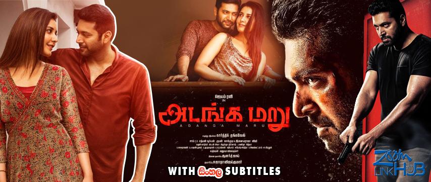 Adanga Maru (2018) With Sinhala Subtitles