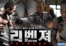 Revenger (2019) With Sinhala Subtitles